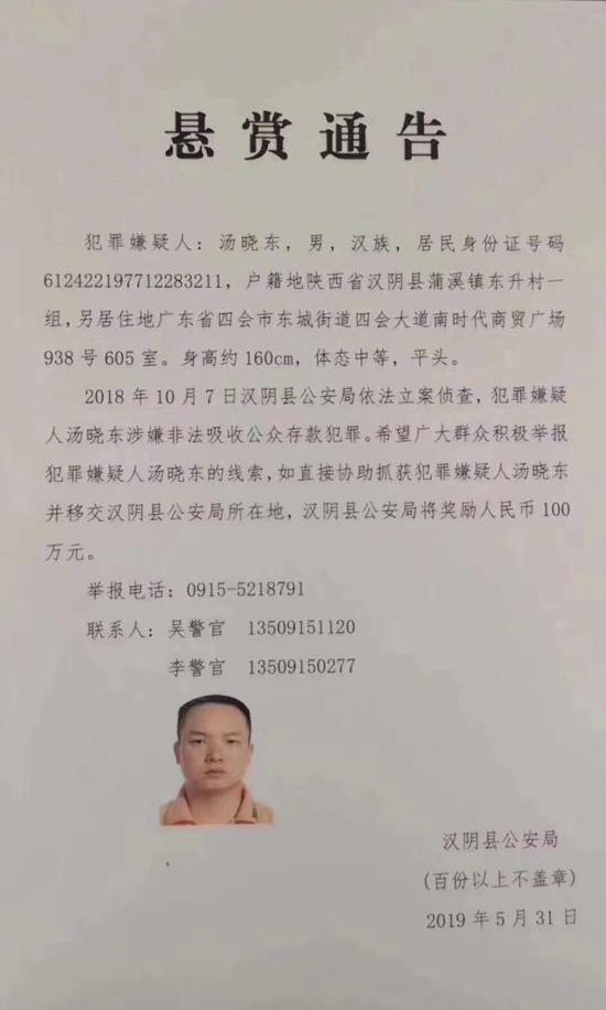 陕西汉阴曾派员与汤晓东谈判无果