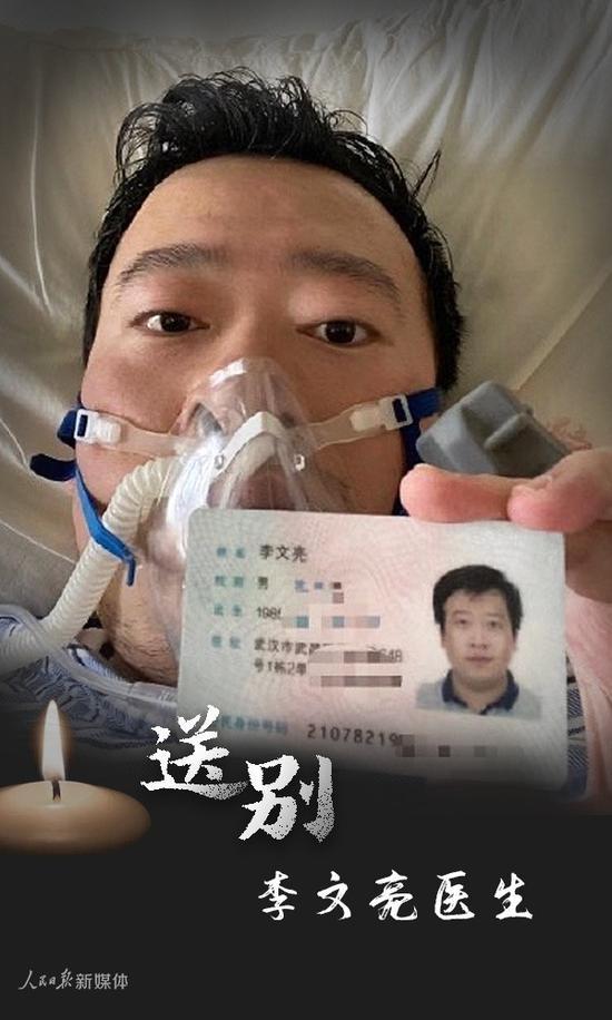 人民日报:全面调查李文亮事件 让正义抵达人心图片