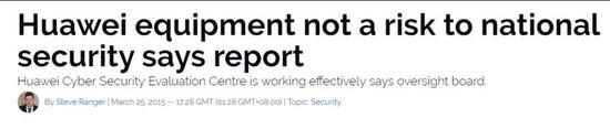 (图为国外专业科技媒体对华为评估报告的客观报道,即华为并不构成对英国的国家安全风险)