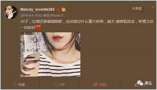 杨俪萍在微博中晒出纹身