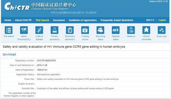 贺建奎团队此次实验的相关注册资料。来源:中国临床试验注册中心