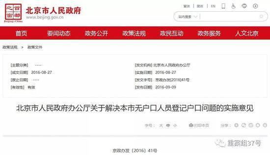 ▲北京市政府办公厅于2016年8月发布意见,明确非婚生子女可落户。 微博截图