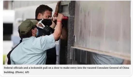 △美国媒体公布照片:美国联邦官员和一名锁匠实验打开一扇门进入中国领事馆内