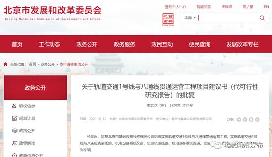 即将开工!北京八通线1号线贯通运营最新进展来啦!
