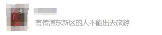 持上海浦东新区身份证旅游将遭拒?全国多家5A景点回应图片