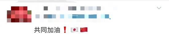 华春莹这条推特下,日本网友纷纷飙起了中文图片