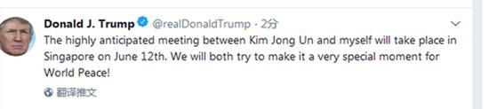 美国总统特朗普推特截屏。