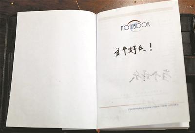 图②:入伍第一天,邱黄成郑重地在笔记本的扉页上写下四个大字——当个好兵!