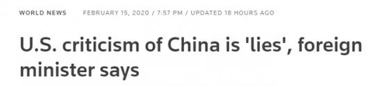 中国外长的反击刷屏 美国三巨头在慕尼黑有些尴尬图片