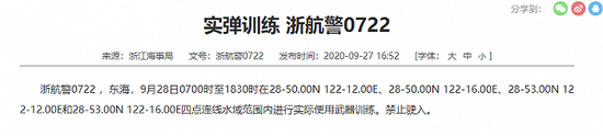 浙江海事局:明日东海部分海域将进行实际使用武器训练图片