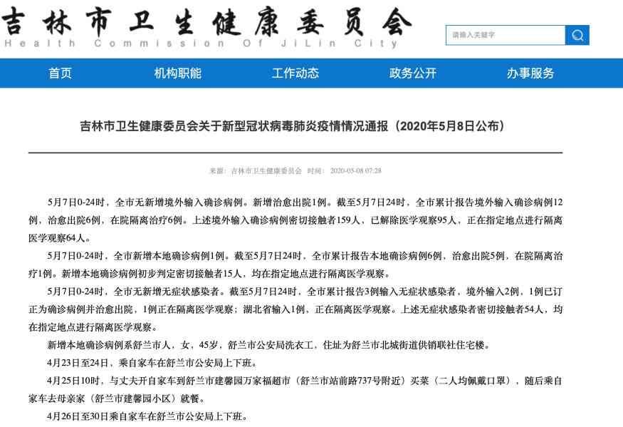 吉林新增本土病例确诊感染成谜 街道办:暂未排查出境外或省外归来人员