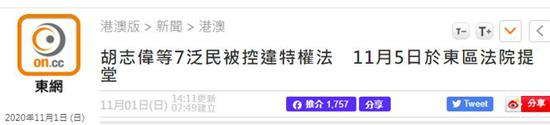 港警:今晨被拘捕的7名反对派人士已落案控告 5日提堂图片