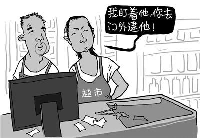 北青报:谁给了超市私自处罚小偷的权力|涉事|敲诈勒索