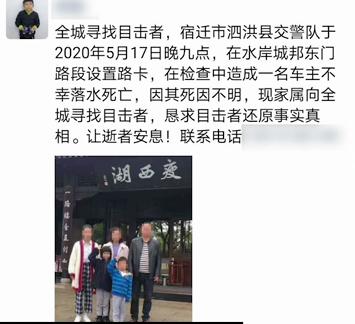 江苏一男子遇交警夜查跳河身亡,警方回应六大疑点