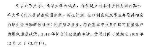中国之声:上海让北大清华本科生直接落户 有错吗?