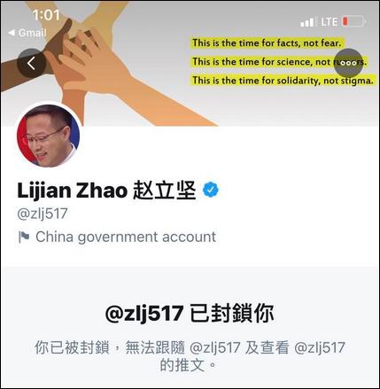 """黄之锋又""""碰瓷""""赵立坚,还煽动网民恶搞攻击图片"""