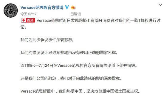 杨幂工作室:范思哲T恤涉嫌损害国家主权 停止合作|范思哲|杨幂