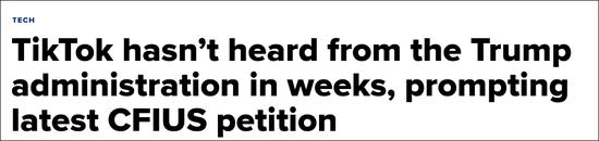 禁令大限来了,TikTok提醒白宫:倒是吱个声啊