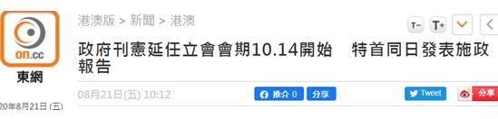 港媒:延任立法会会期10月14日开始