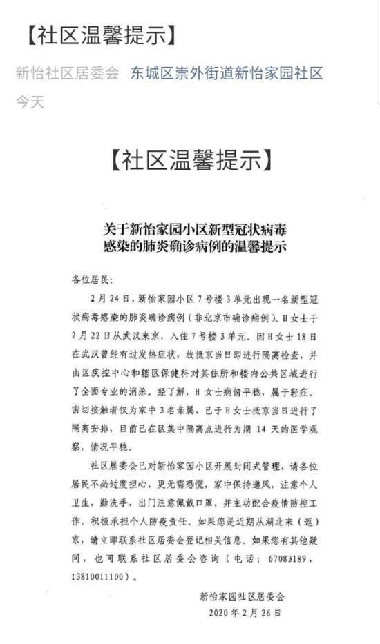 湖北省司法厅证实:离汉回京黄女士是武汉女子监狱刑满释放人员图片