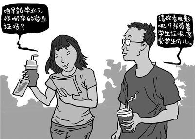 北京青年报:信息共享是遏制假学生证的良药|假学生证