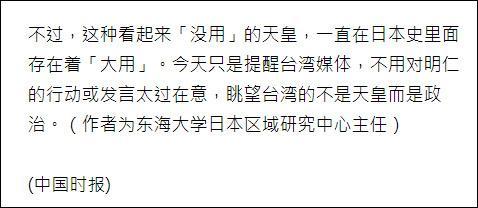 在这些媒体报道下方也出现了两种声音,部分台湾网民彻底陷入了狂欢。