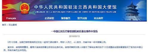图片来源:中国驻法国大使馆网站截图。