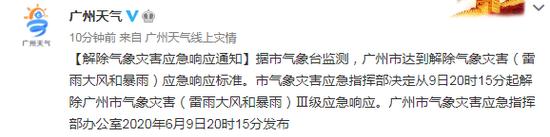 广州解除气象灾害(雷雨大风和暴雨)Ⅲ级应急响应图片