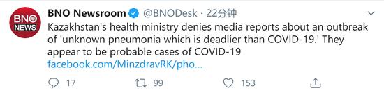 """外媒:哈萨克斯坦卫生部否认该国出现""""不明原因肺炎"""""""