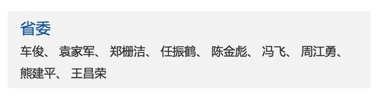 """""""浙江在线""""省委常委名单"""