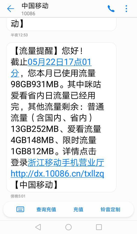 断网前一天21日,以及断网当天22日,姜先生收到中国移动短信,提醒已使用流量,并提醒其他流量仍有剩余,但并未提示即将断网。