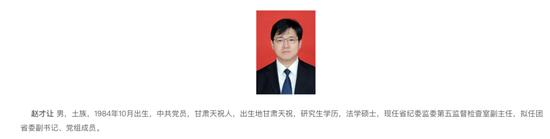 80后清华硕士正式履新 多位清北高材生获重用