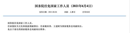 湖南省委常委姚来英进京,成国税总局最年轻副局长图片