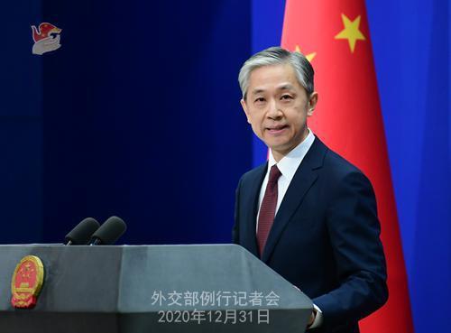 2020年12月31日外交部例行记者会(全文)图片