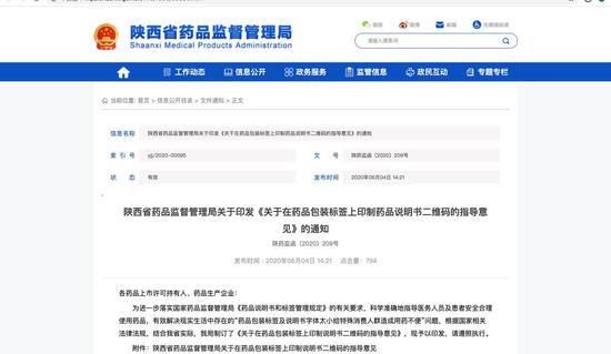 陕西出台合乐官网指导意见回应药,合乐官网图片