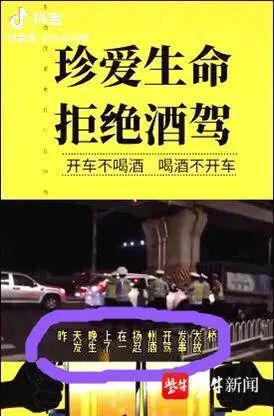 扬州俩女子发抖音小视频造谣被拘