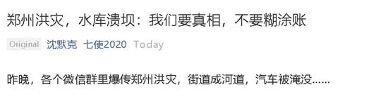 """(图为被《纽约时报》的驻华记者、该报驻中国北京记者站负责人迈尔斯用来""""证明""""中国政府在""""屏蔽""""消息的微信谣言贴)"""