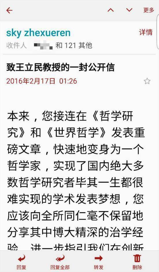 (图说:第二封公开信截图 来源:澎湃新闻)