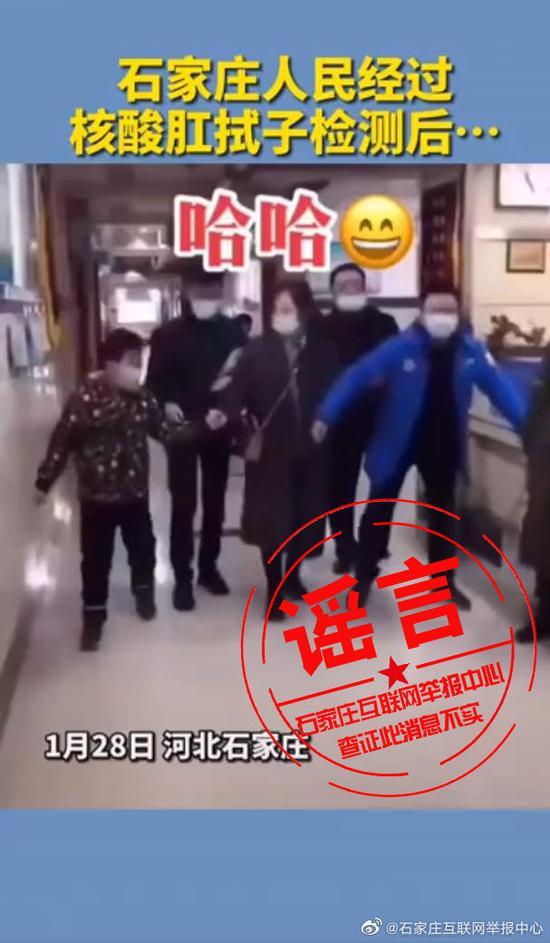 石家庄市民做肛拭子核酸检测后走路姿势外八字秒变企鹅?官方回应图片