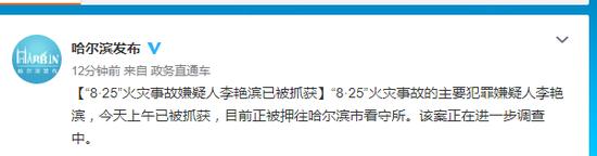 哈尔滨火灾酒店消防4次不合格 李艳滨曾行业领军