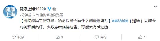 新冠肺炎病患治愈以后会有后遗症吗?上海专家解答图片