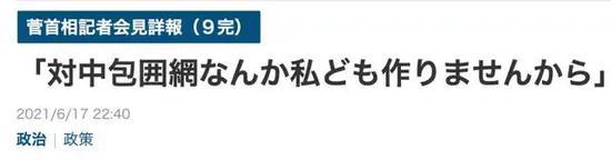 回国后的菅义伟:我不是,我没有……