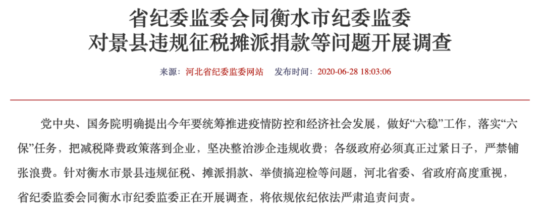 图片来源:河北省纪委监委网站