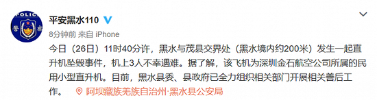 官方通报四川黑水县直升机坠落事件:机上3人遇难图片
