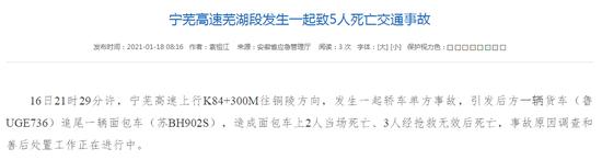 安徽宁芜高速芜湖段发生一起交通事故 致5人死亡
