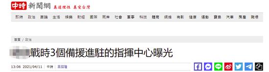 """首次有限解密!蔡英文三个战时""""逃跑中心""""地点曝光图片"""