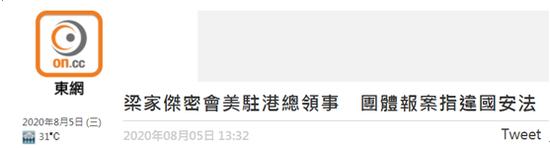 乱港头目密会美国驻港澳总领事,有市民报警要求警方彻查:涉嫌违反香港国安法图片