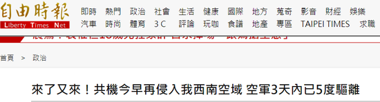 """绿媒:解放军军机再进入台""""西南空域"""" 3天内来5次图片"""