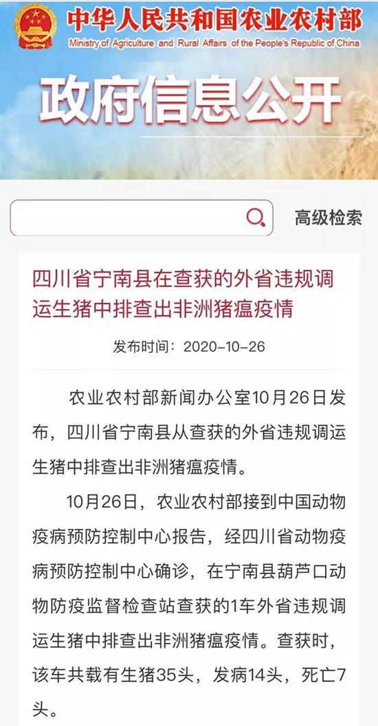 四川宁南县从查获的外省违规调运生猪中排查出非洲猪瘟疫情图片