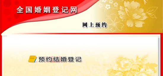 杏悦娱乐:20与521婚姻登记杏悦娱乐需预约图片